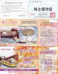 tokeiba2209012.jpg