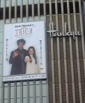 trickmaku2205.jpg
