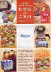 zensho22062.jpg