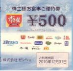 zensho22064.jpg