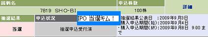 大和証券 SHO-BI当選!!