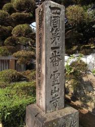 第1番霊山寺