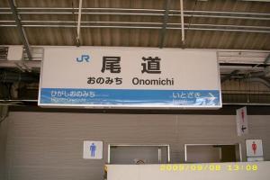 onomichi 001