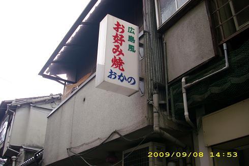 onomichi 009