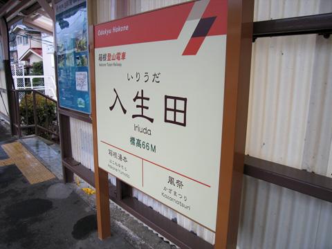 20060121_iriuda-02.jpg