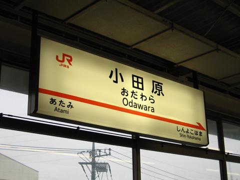 20060121_odawara-01.jpg