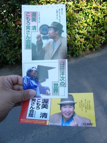 20080914_komoro_torasan-03.jpg
