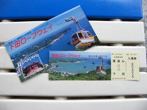 20081005_shimoda-03.jpg