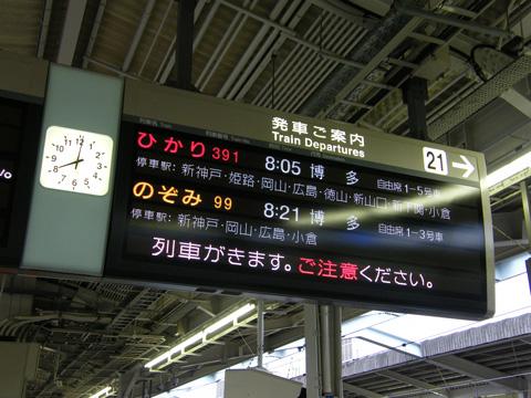 20081026_shinosaka-02.jpg