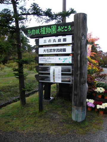 20081102_hirosaki_castle-21.jpg