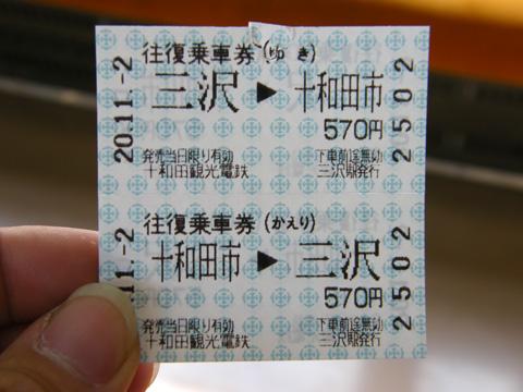 20081102_totetsu-01.jpg