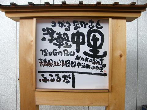 20081103_tsugaru_nakasato-03.jpg