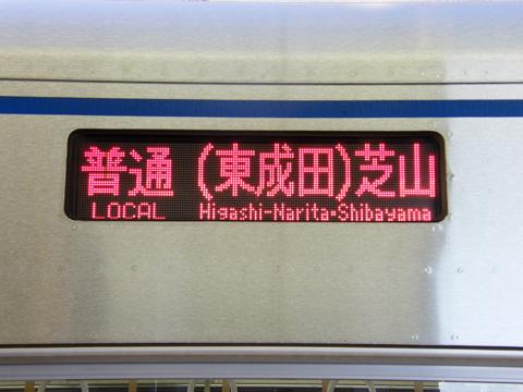 20081122_keisei_3000_2g-02.jpg