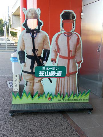 20081122_shibayama_chiyoda-03.jpg