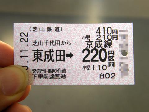 20081122_shibayama_rail-01.jpg