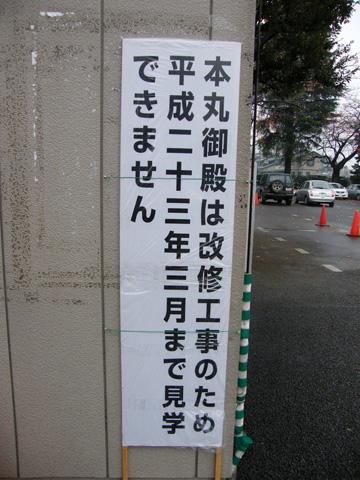 20081124_kawagoe_castle-02.jpg