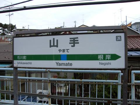 20081124_yamate-01.jpg