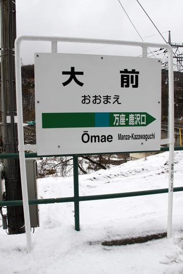 20090112_omae-01.jpg