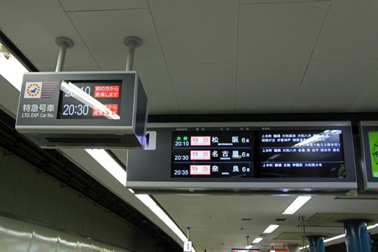 20090117_namba-10.jpg