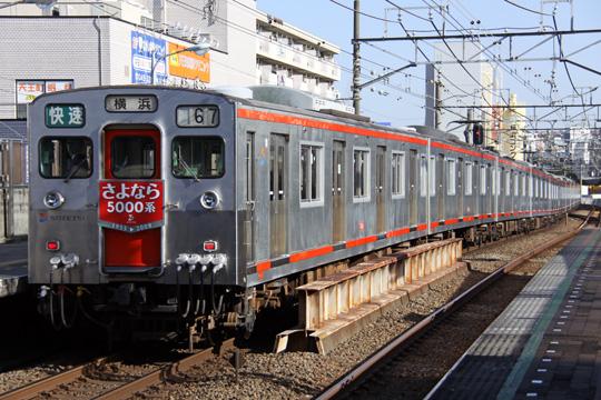 20090208_sotetsu_5000-01.jpg