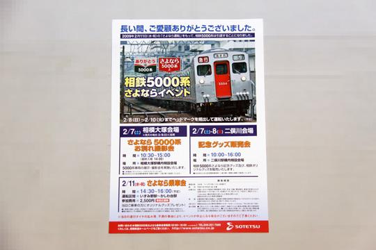 20090208_sotetsu_event-01.jpg