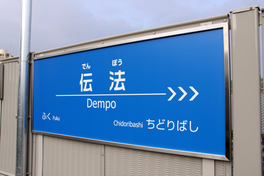 20090211_denpo-01.jpg