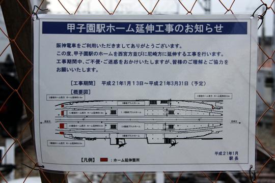 20090211_koshien-02.jpg