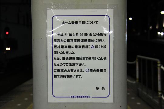 20090215_ikoma-01.jpg