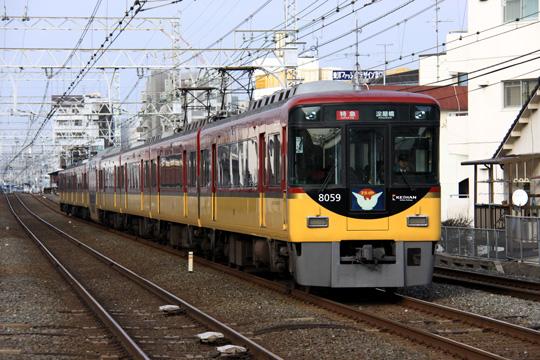 20090215_keihan_8000-01.jpg