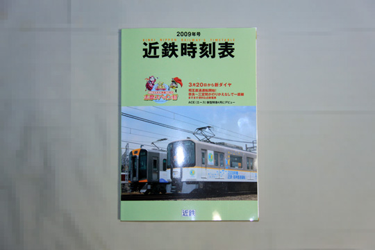 20090220_kintetsu_timetable-01.jpg