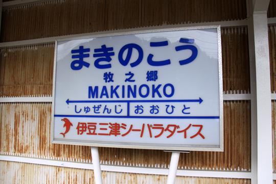 20090504_makinoko-02.jpg