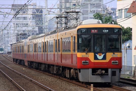 20090613_keihan_8000-01.jpg
