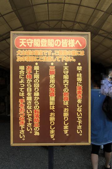 20090614_inuyama_castle-18.jpg