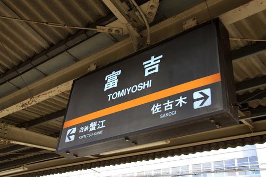 20090614_tomiyoshi-01.jpg