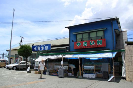 20090620_kita_kumamoto-01.jpg