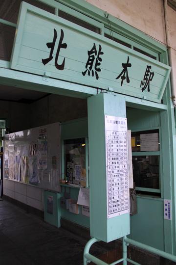 20090620_kita_kumamoto-02.jpg