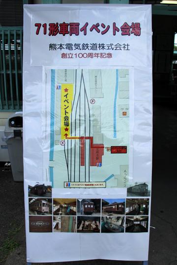 20090620_kumaden_event-01.jpg