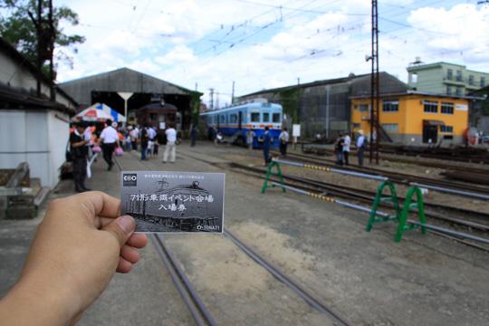 20090620_kumaden_event-02.jpg