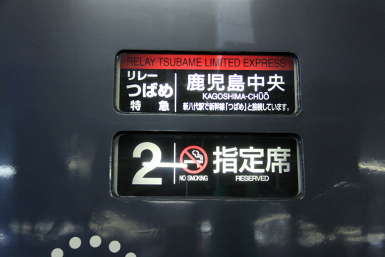 20090620_relay_tsubame39-01.jpg