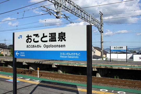 20090628_ogoto_onsen-01.jpg