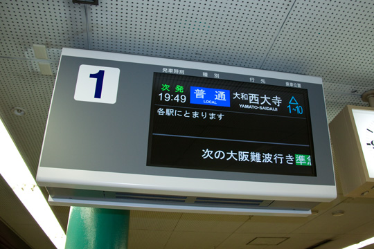 20090705_kintetsu_nara-01.jpg