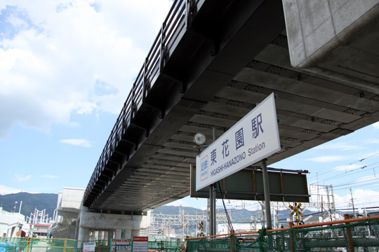 20090712_higashi_hanazono-02.jpg