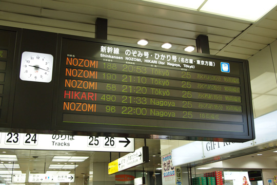 20090811_shin_osaka-01.jpg