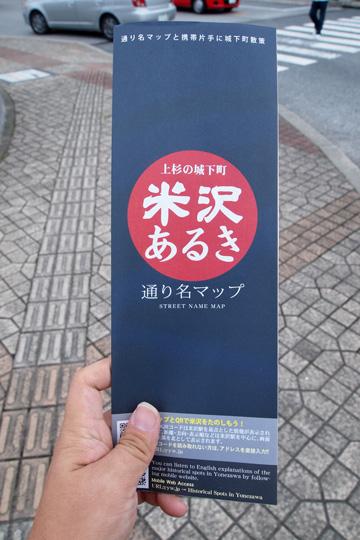 20090813_yonezawa-02.jpg