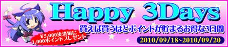 プロップDL On-line 9月の「Happy 3Days」キャンペーン開催中