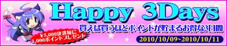 プロップDL On-line 10月の「Happy 3Days」キャンペーン開催中
