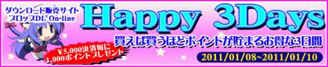 プロップDL On-line 1月の「Happy 3Days」キャンペーン開催中
