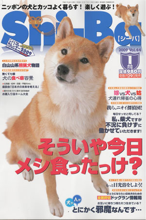 Shi-Ba1月号に犬ヅラが!!