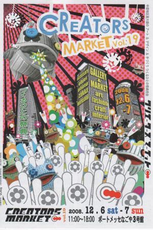 クリエーターズマーケットに参加します