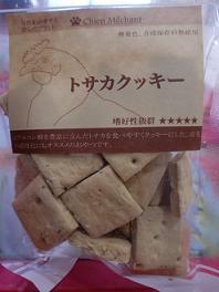 トサカクッキーa